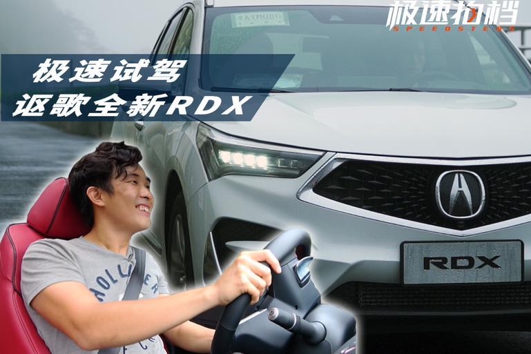 视频:全时四驱的Type-R?试驾讴歌全新RDX