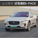 電動車裏的運動健將 試駕捷豹I-PACE