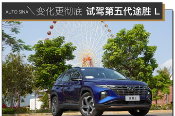 更彻底的变化 试驾北京现代第五代途胜L