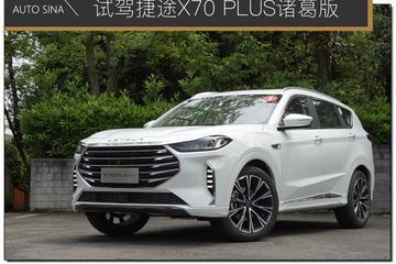 又是一台高性价比的SUV 试驾捷途X70 PLUS诸葛版