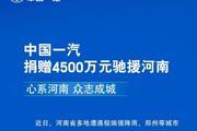 驰援河南 中国一汽捐赠4500万元支持防汛救灾