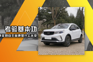 """视频:自主品牌造车""""基本功""""  五万级别的SUV表现如何?"""