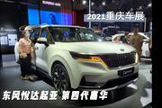 2021重庆车展:起亚嘉华即将国产