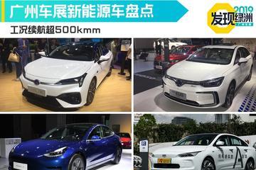 續航超500公里 廣州車展適合跑長途的電動車