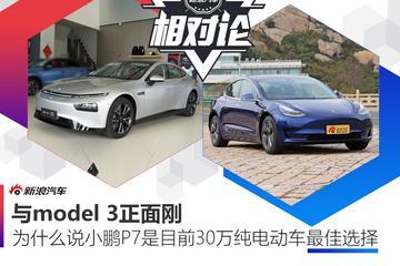 与model 3正面刚 为什么说小鹏P7是目前30万纯电动车的最佳选择