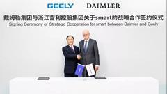 官宣!吉利戴姆勒组建合资公司 国产smart品牌电动车