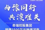 驰援河南 奇瑞控股集团捐赠3500万元