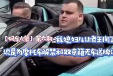 【码车大蒙】第六期 我媳妇儿让老王掏了30万 说是为摩托车解禁和双京籍无车送牌做准备