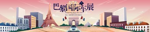 2018巴黎车展