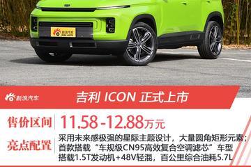 售价11.58-12.88万元 吉利ICON正式上市