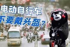 微观浪事:骑电动自行车要不要戴头盔
