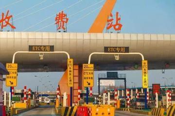 交通运输部:2020年春节假期小型客车免收通行费