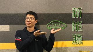 视频:摇不上号很发愁!新能源车开着走