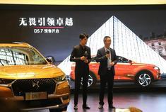 国产DS7正式公布预售价格
