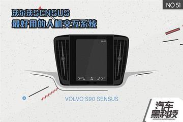视频:沃尔沃SENSUS 最好用的人机交互系统