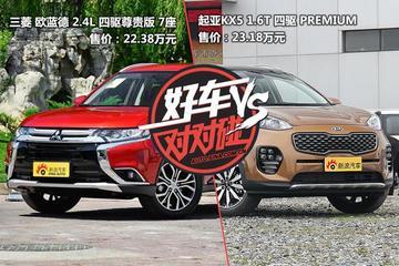 好车对对碰:欧蓝德和KX5到底选哪个?