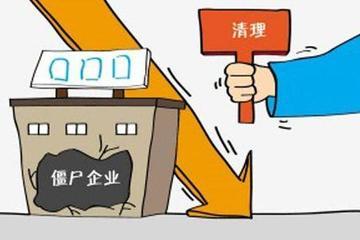 """工信部出手清理""""僵尸企业"""",中国汽车行业进入强监管周期"""