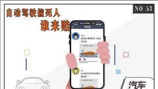 视频:自动驾驶出事故!谁来为安全买单?