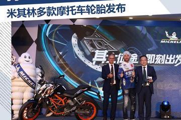骑士的福音,米其林颁布发表四款摩托车轮胎