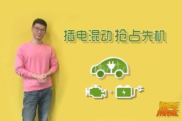 视频:纯电动担心续航?插电混动才是未来大趋势