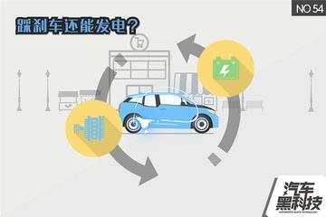 视频:踩刹车能给爱车充电?可别玩上瘾!