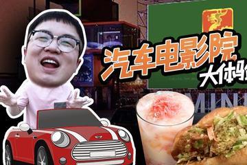 好饭团长噜噜噜:放嗨圣地——汽车电影院大体验!