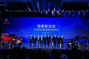 北京汽车品牌之夜 多款重磅产品首发亮相
