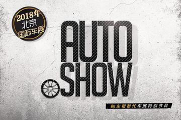 视频:车展有期待!北京车展新车大盘点