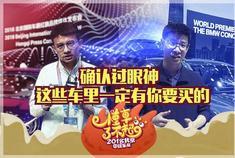 视频:速递!北京车展最新博彩娱乐网站大全辣评 带你看最新博彩娱乐网站大全