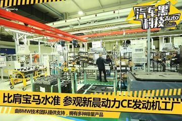 比肩宝马水准 参观新晨动力CE发动机工厂