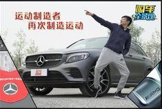 视频:花拳绣腿假把式?奔驰GLC43是不是真的AMG?