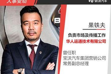 原宝沃果铁夫加盟华人运通 负责市场及传播工作