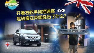 视频:右舵手动挡逍客 赵较瘦在英国经历了什么?