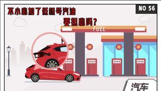 视频:加错低标号汽油,汽车就报废了?