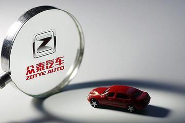 众泰经销商被指迟交车辆合格证