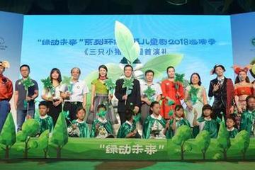 """""""绿动未来""""系列环保公益儿童剧2018巡演季在京启动"""