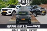 三国杀 | 高规格自主品牌SUV车型对比
