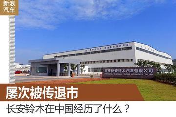 屡次被传退市 长安铃木在中国经历了什么?