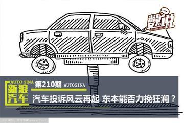 数说|汽车投诉风云再起 东本能否力挽狂澜?