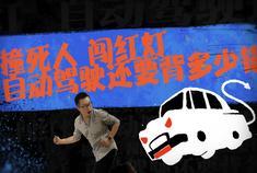 视频:自动驾驶车撞死人,技术要背多少锅?