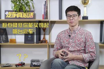 视频:税点降低你能买得起哪台豪车?