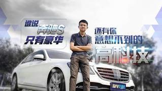 视频:谁说奔驰S只有豪华,还有你想不到的高科技!