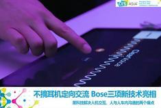 亚洲CES:不摘耳机定向交流 Bose三项新技术亮相