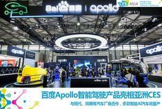 亚洲CES:百度Apollo智能驾驶发布