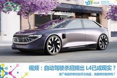 视频:自动驾驶杀招频出 L4已成现实?