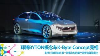 亚洲CES:L4自动驾驶 拜腾K-Byte概念车亮相