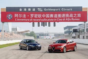意式激情 场地试驾阿尔法·罗密欧Giulia
