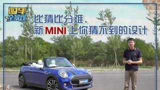 视频:比猜比分还难,新MINI上有个设计你肯定猜不到