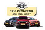 跨界之争 看三款热门SUV该如何选!