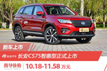 长安CS75智惠型上市 售价10.18-11.58万元
